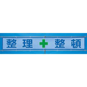 風抜けメッシュ標識(横断幕) 352−35 整理+整頓