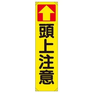 たれ幕 353−14 ↑頭上注意