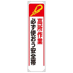 たれ幕 353−24 高所作業必ず使おう安全帯