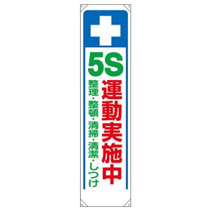 たれ幕 353−31 + 5S運動実施中