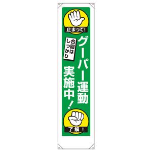 たれ幕 353−53 グーパー運動実施中!!