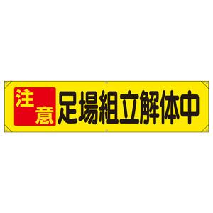 横幕 354−14 注意 足場組立解体中