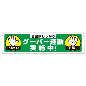 横幕 354−27 グーパー運動実施中!!
