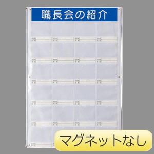 職長会紹介ボードセット (用紙5組付) 355−25