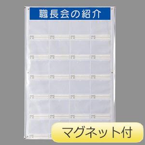 職長会紹介ボード裏 355−26 マグネットセット用紙付