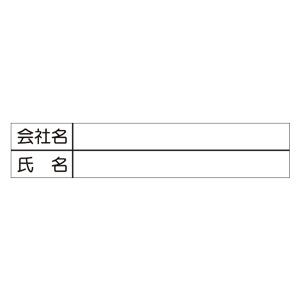職長会紹介記名用紙 355−27 (5枚1組)