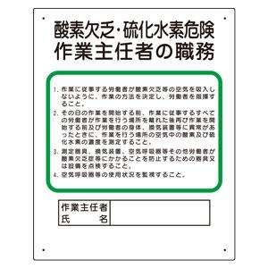 作業主任者職務板 356−06 酸素欠乏・硫化水素危険
