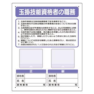 写真ケース付作業主任者標識 356−48 玉掛技能資格者の職務