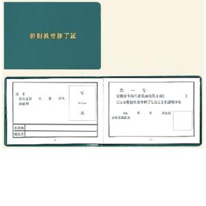 特別教育修了証 356−50 (75×105)