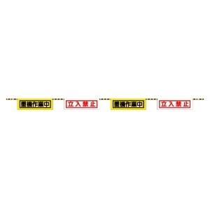 トラロープ付標識 358−03 重機作業中