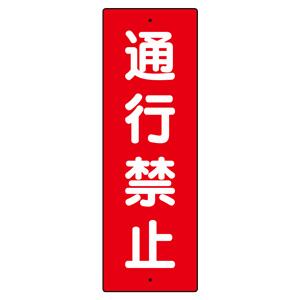短冊型標識 359−10 通行禁止