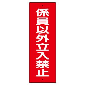 短冊型標識 359−21 係員以外立入禁止