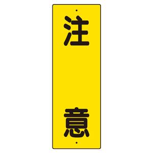 短冊型標識 359−30 注意