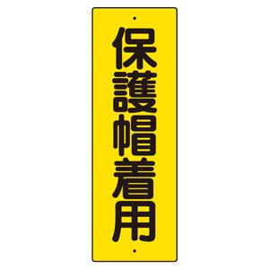 短冊型標識 359−37 保護帽着用