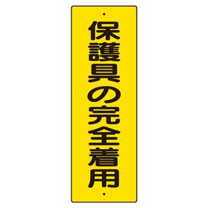 短冊型標識 359−38 保護具の完全着用