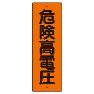 短冊型標識 359−43 危険高電圧