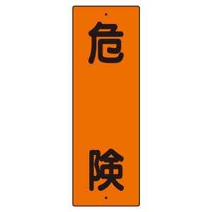 短冊型標識 359−44 危険
