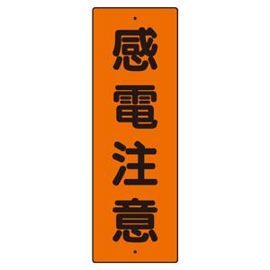 短冊型標識 359−45 感電注意
