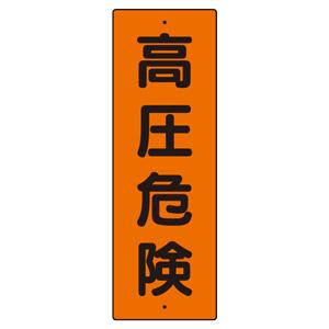 短冊型標識 359−46 高圧危険
