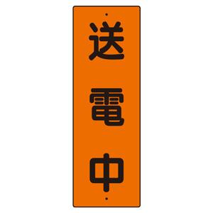 短冊型標識 359−47 送電中