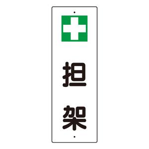 短冊型標識 359−82 +担架