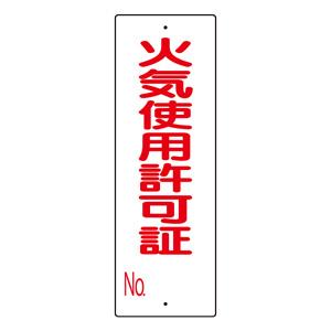 短冊型標識 359−85 火気使用許可証