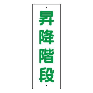 短冊型標識 359−88 昇降階段