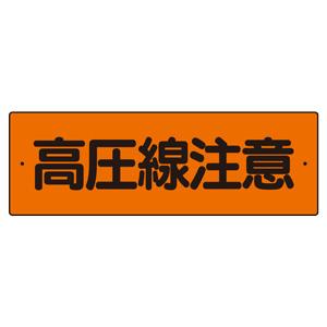 短冊型標識 360−15 高圧線注意 横型