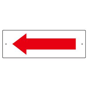 短冊型標識 360−19 赤矢印 横型