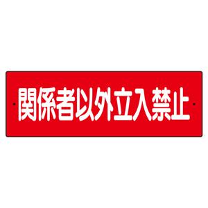 短冊型標識 360−20 関係者以外立入禁止 横型