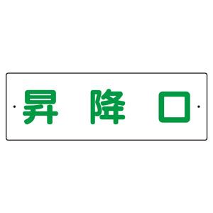 短冊型標識 360−27 昇降口 (横型)