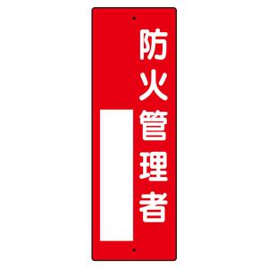 指名標識 361−01 防火管理者