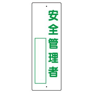 指名標識 361−05 安全管理者