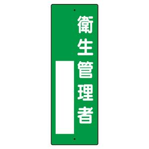 指名標識 361−07 衛生管理者