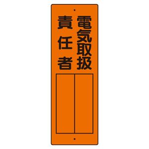 指名標識 361−10 電気取扱責任者