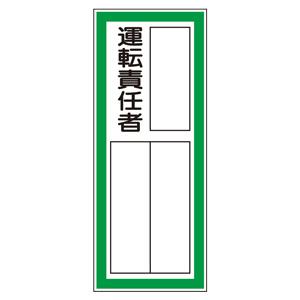 指名標識 361−42 運転責任者ステッカ−