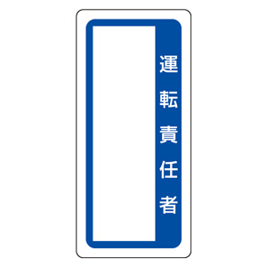 マグネット標識 361−50 運転責任者