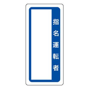 マグネット標識 361−52 指名運転者