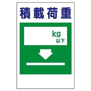 建災防型統一標識 363−09 積載荷重 小