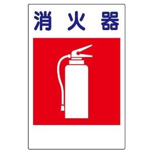 建災防型統一標識 363−10 消火器 小