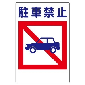 建災防型統一標識 363−14 駐車禁止 小