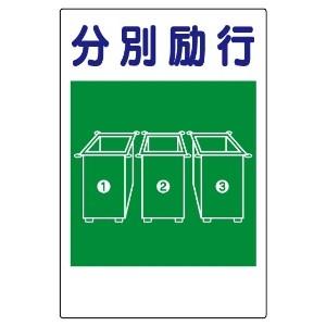 建災防型統一標識 363−17 分別励行 小