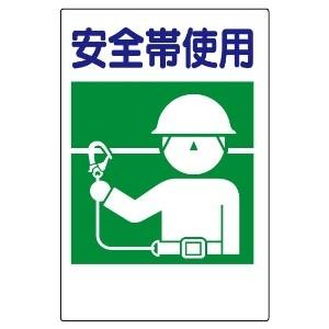 建災防型統一標識 363−25 安全帯使用 大