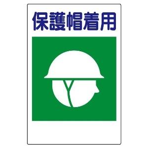 建災防型統一標識 363−26 保護帽着用 大