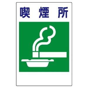 建災防型統一標識 363−31 喫煙所 大