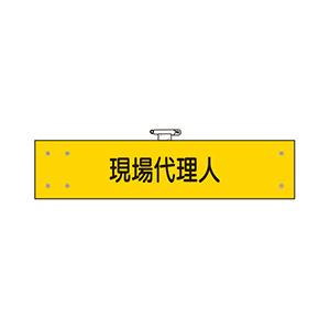 鉄道保安関係腕章 365−40 現場代理人