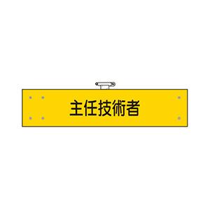 鉄道保安関係腕章 365−41 主任技術者