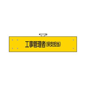 鉄道保安関係腕章 365−43 工事管理者 (保安担当)