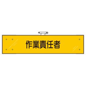 鉄道保安関係腕章 365−44 作業責任者