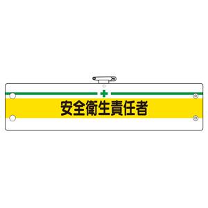 安全管理関係腕章 366−09A 安全衛生責任者